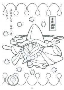 coloring page Yo kai (7)