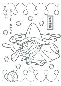 раскраска Yo kai (7)