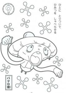 раскраска Yo kai (9)