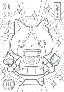 coloring page yo kai